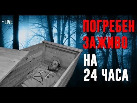 Un bloguero se enterrará vivo por 24 horas y mostrará la experiencia en directo