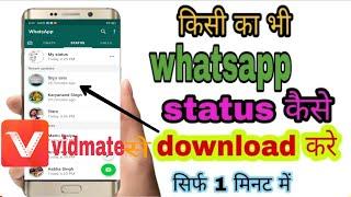 vidmate se WhatsApp friend ka yah status Kaise download Karen how to WhatsApp status download vidmat