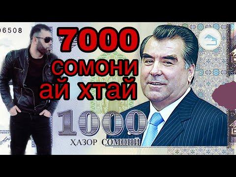 КОНКУРС 7000 СОМОНИ