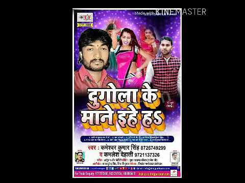 BHOJPURI DUGOLA KAMLESH DEHATI HIT SONGS 2019