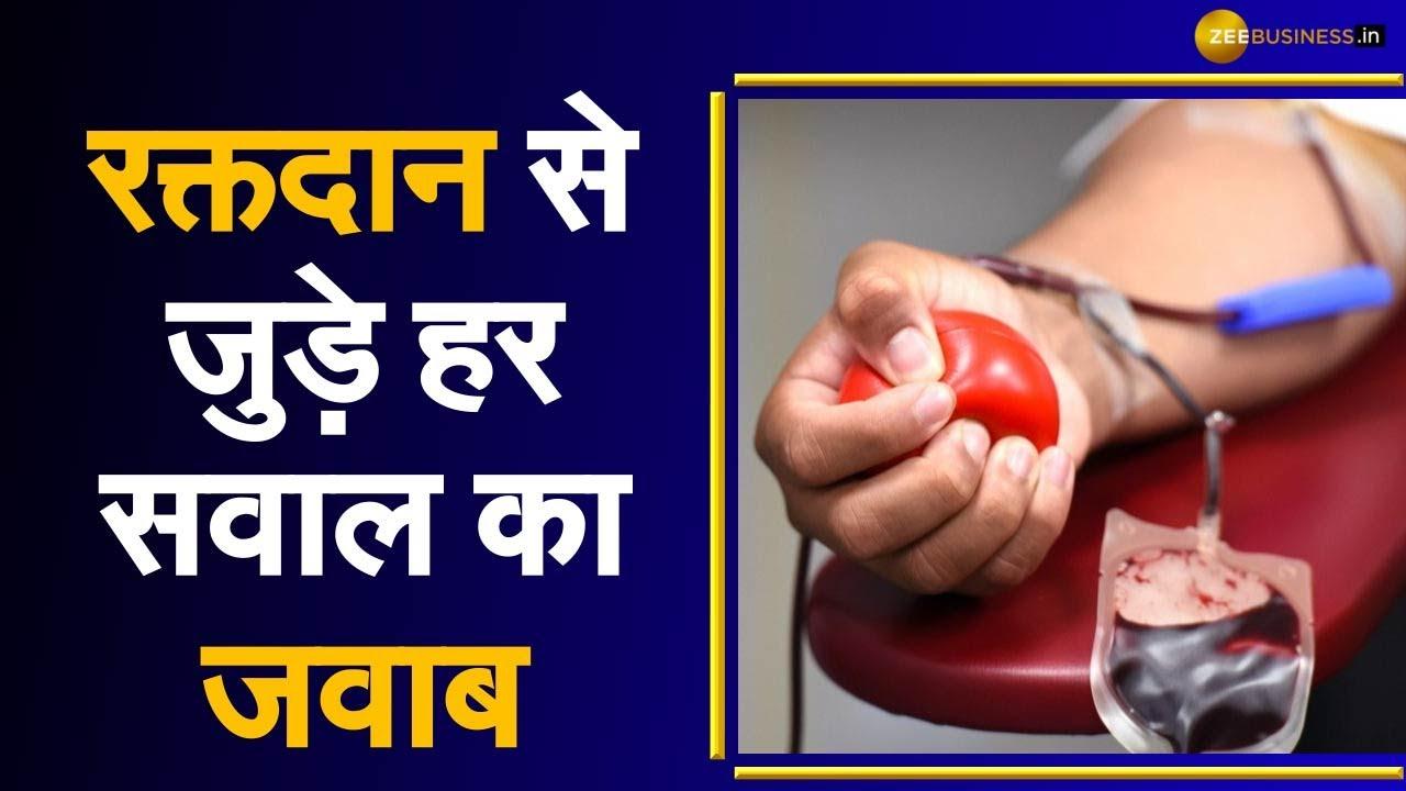 Aapki Khabar Aapka Fayda: Blood Donation आपकी सेहत के लिए कितना फायदेमंद? | World Blood Donor Day