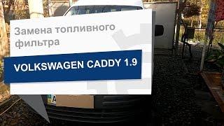 Замена топливного фильтра MAHLE/KNECHT KX 178D на Volkswagen Caddy