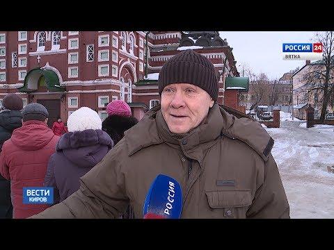 Вести. Киров (Россия-24) 20.01.2020 (ГТРК Вятка)
