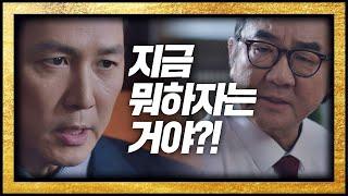 ′공천권 장사′ 김홍파의 약점을 쥐고 목줄을 채우려는 이정재(Lee Jung Jae)..!  보좌관2(Chief of Staff2) 1회