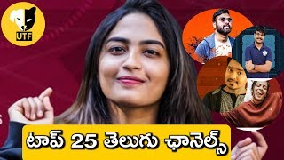 Top 25 Independent Telugu YouTube Channels In 2019 | #UTFLists