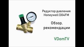 Редуктор давления Honeywell D04FM-1/2A  и D04FM- 3/4A. Обзор и рекомендации. Обзор и рекомендации