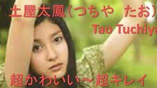 土屋太鳳 Tao Tuchiya  超かわいい、~超キレイ!! 土屋太鳳水着 検索動画 28