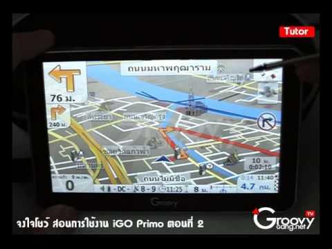 สอนการใช้งาน GPS นำทาง iGO Primo 2/3 โดย Groovygang.net
