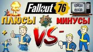 Fallout 76: Плюсы и Минусы + Новости и Подробности QuakeCon 2018