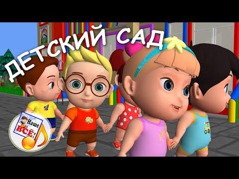 Детский сад. Мульт-песенка, видео для детей. Наше всё!