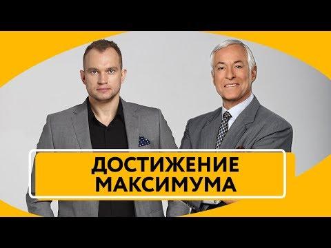 Максим Темченко и Брайан Трейси - Достижение Максимума