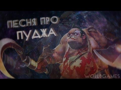 DOTA 2 - ПЕСНЯ ПРО ПУДЖА