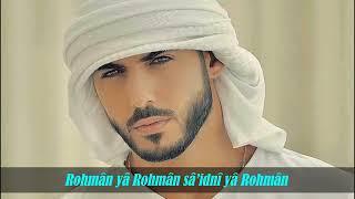 [3.58 MB] Ya rahman ya rahman naat (omer borkan al gala)