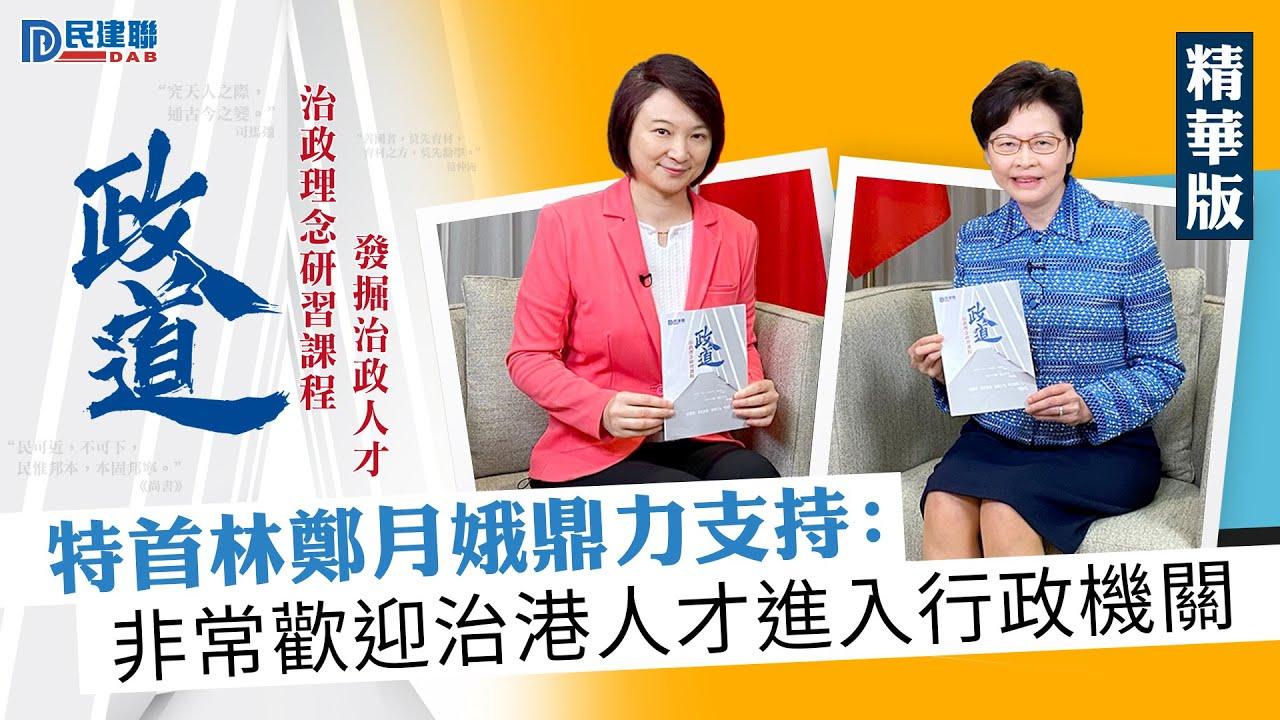 【精華版】林鄭月娥:歡迎民建聯培養人才 與政府分享