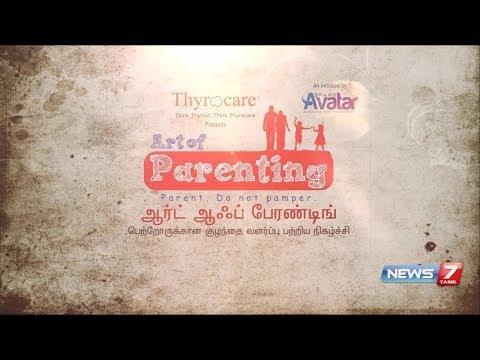பெற்றோருக்கான குழந்தை வளர்ப்பு பற்றிய நிகழ்ச்சி | Art of Parenting | Velumani Arokiasamy | 17.03.19