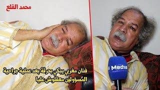 فنان مغربي معروف  يبكي بحرقة بعد عملية جراحية المسؤولين معقلوش عليا - محمد القلع