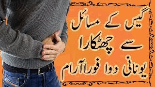 Belly Gas Relief - Gas Relief Easy Remove Belly pain - How To Get Rid Of Gas Pains- Stomach Gas Pain