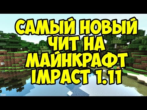 impact чит на майнкрафт 1.10 #6