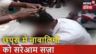 Bihar: छपरा मे नाबालिग़ों को सरेआम सज़ा   आज की ताज़ा खबर   News18 India