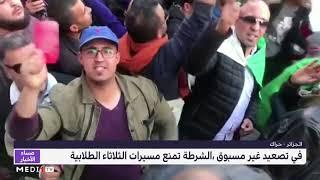 الشرطة الجزائرية تمنع مسيرات الثلاثاء الطلابية بالقوة