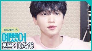 DAY6 - 예뻤어 (드디어ㅠㅠ) 커버 [정세운의 별자리 라이브]