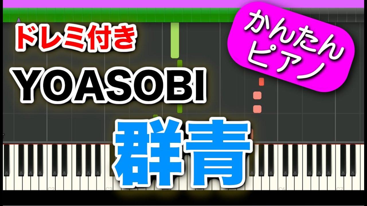 """群青【YOASOBI】歌詞ドレミ付き 初心者向けゆっくり簡単ピアノ 弾いてみた ブルボン「アルフォート」CM曲 """"Gunjou"""" Easy Piano Tutorial"""
