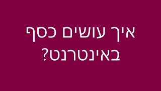 2020: How To Make Money Online in Hebrew - איך עושים כסף באינטרנט