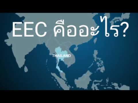 EEC คืออะไร?