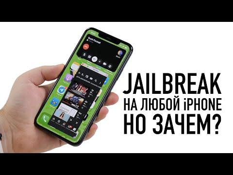 Jailbreak на IPhone 11 Pro Max IOS 13.5 -  вышел джейл на любой IPhone. А зачем он нужен?