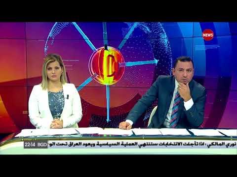 الحصاد الاخباري 18-10-2017 ... الشرقية نيوز