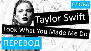 Taylor Swift - Look What You Made Me Do Перевод песни На русском Слова Текст Reputation