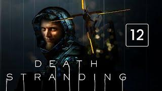 PRZEPRAWA PRZEZ STRUMYK... || Death Stranding #12