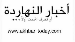 أخبار اليوم  اخبار مصر اليوم اخبار النهاردة  AKHBAR TODAY