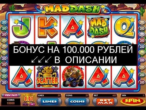 Игровые аппараты на реальные деньги бонус автоматы игровые онлайн украине mega jack