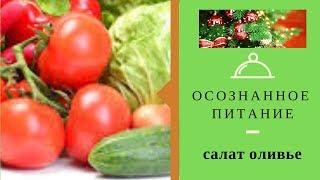 Салат оливье для похудения.