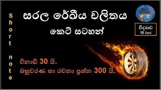 සරල රේඛීය චලිතය - (කෙටි සටහන්, බහුවරණ හා රචනා ප්රශ්න)   ( Grade 10 Science Sinhala medium )