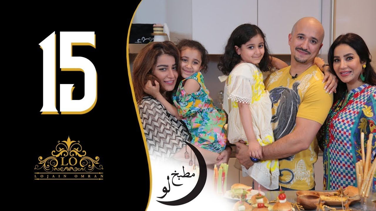 لجين عمران - مطبخ لو (الحلقة الخامسة عشر - ميني برجر دجاج مع بطاطس ويدجز) I رمضان 2018