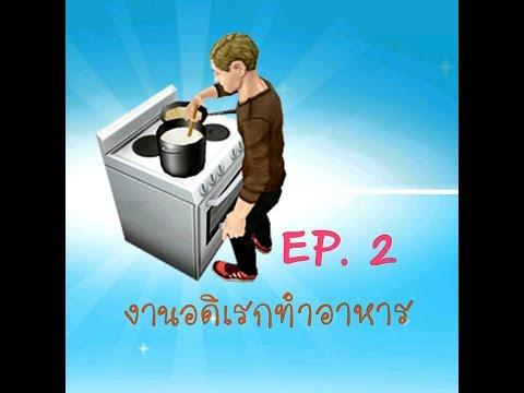 The sims free play EP.2 งานอดิเรกทำอาหาร เควสแรก