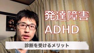 【発達障害・ADHD】診断を受けるメリット、デメリット