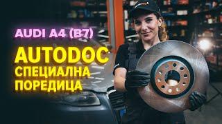 Монтаж на предни и задни Комплект спирачни дискове на AUDI A4: видео наръчници