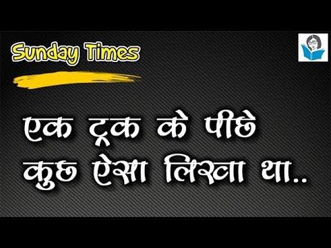 Sunday Times | Everyone Do Watch || HINDI ||