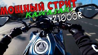 Мощный Стрит Kawasaki Z1000R