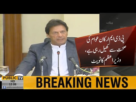 PDM members are playing with peoples health   PM Imran Khan