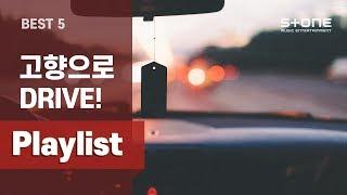 [KEYNOTE Playlist] 고향으로 DRIVE! Playlist