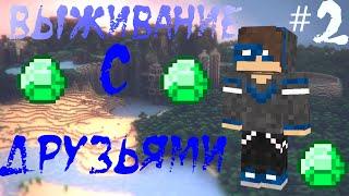 Minecraft: Выживание с друзьями #2