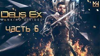 Проходження Deus Ex: Mankind Divided ➤HARDCORE СТЕЛС➤Частина 6