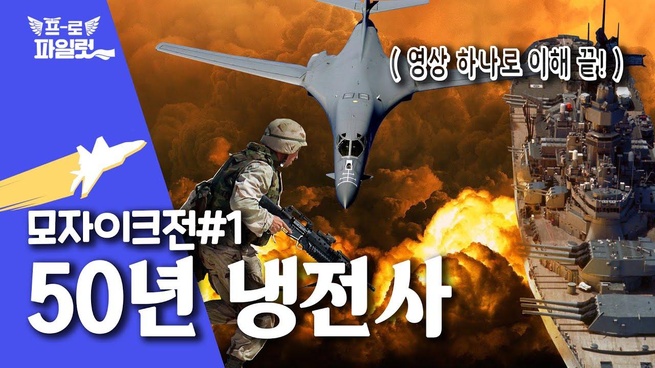 아프간, 이라크전 초창기 '일등공신'...🔥미국 여단 전투단이 나온 배경은? (feat. 50년 냉전사)