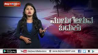 Mulugeluva Baduku - Special Report│Daijiworld Television