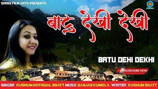 Latest Garhwali Song 2015 ## Batu Dekhi Dekhi Teru ## Kusum Bhatt