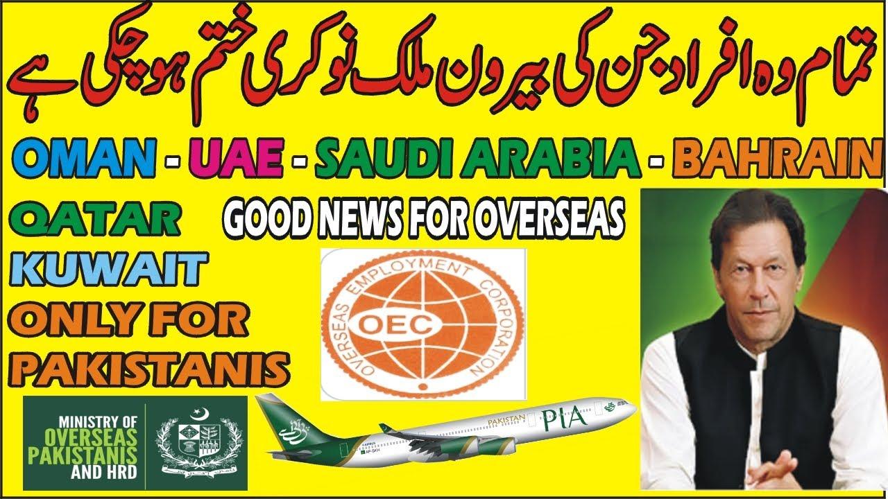 How To Registration On OEC Online Pakistani Overseas 2020